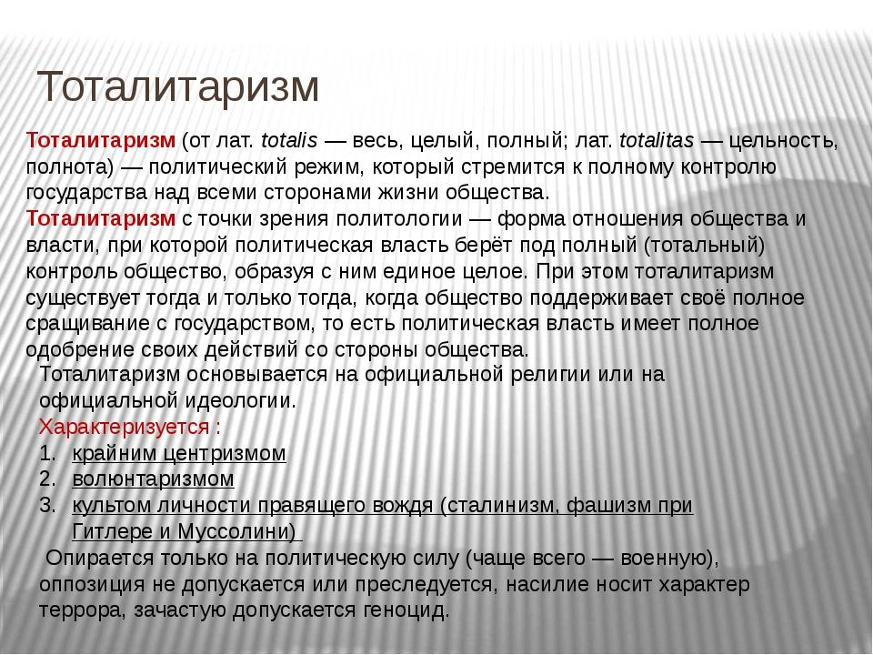 Тоталитаризм Тоталитаризм (от лат.totalis— весь, целый, полный; лат.totali...