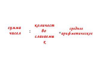 Средняя масса ( среднесуточный привес ) используется при подсчете массы живо