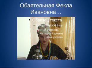 Обаятельная Фекла Ивановна…