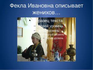 Фекла Ивановна описывает женихов…