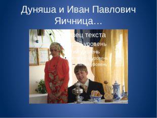 Дуняша и Иван Павлович Яичница…