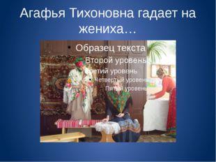 Агафья Тихоновна гадает на жениха…