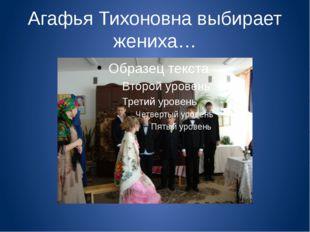 Агафья Тихоновна выбирает жениха…