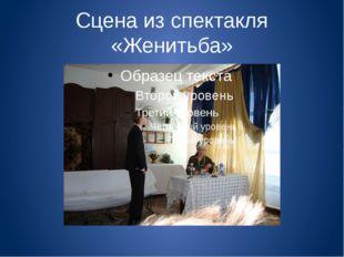 Сцена из спектакля «Женитьба»