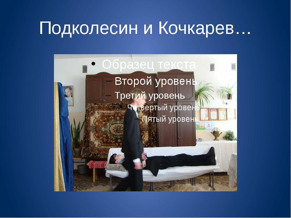 Подколесин и Кочкарев…