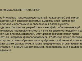 Программа ADOBE PHOTOSHOP Adobe Photoshop - многофункциональныйграфический р