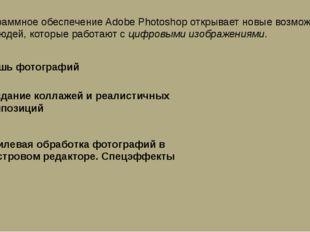 Ретушь фотографий Создание коллажей и реалистичных композиций Стилевая обрабо