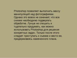 Photoshop позволяет выполнить массу манипуляций над фотографиями. Однако это