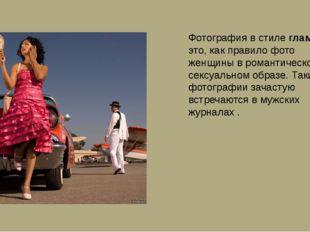 Фотография в стилегламур– это, как правило фото женщины в романтическом или