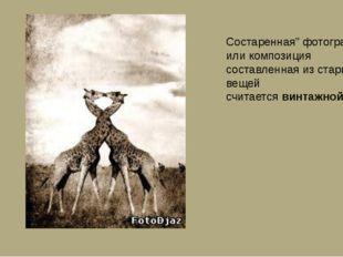 """Состаренная"""" фотография или композиция составленная из старинных вещей считае"""