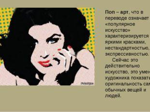 Поп – арт, что в переводе означает «популярное искусство» характеризируется я