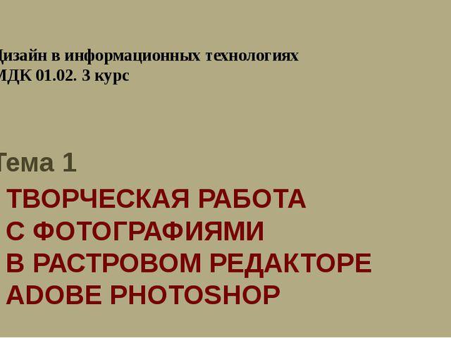 ТВОРЧЕСКАЯ РАБОТА С ФОТОГРАФИЯМИ В РАСТРОВОМ РЕДАКТОРЕ ADOBE PHOTOSHOP Дизайн...