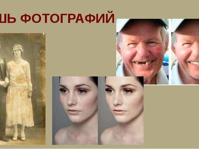 РЕТУШЬ ФОТОГРАФИЙ