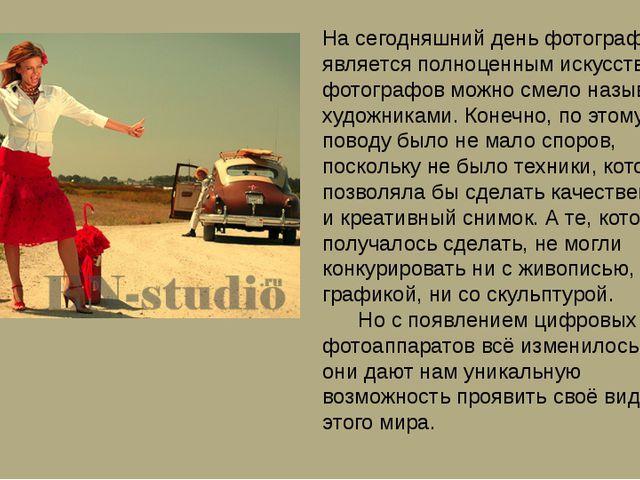 На сегодняшний день фотография является полноценным искусством, а фотографов...