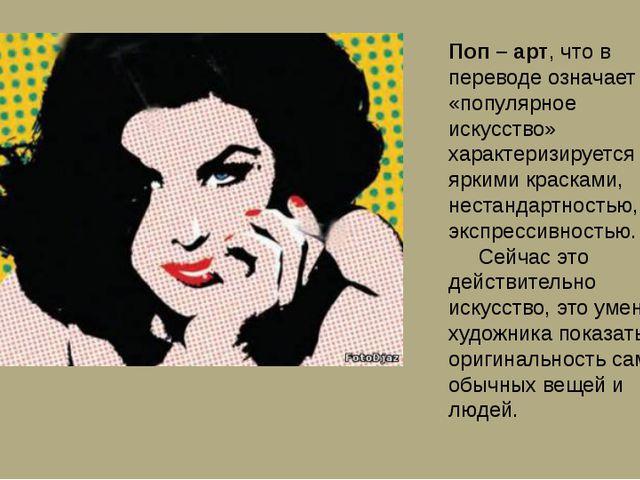 Поп – арт, что в переводе означает «популярное искусство» характеризируется я...