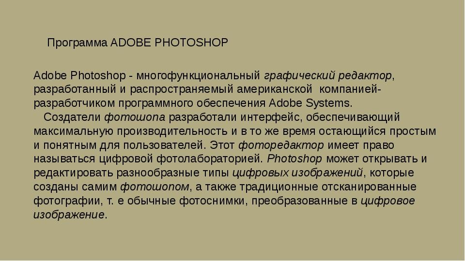 Программа ADOBE PHOTOSHOP Adobe Photoshop - многофункциональныйграфический р...