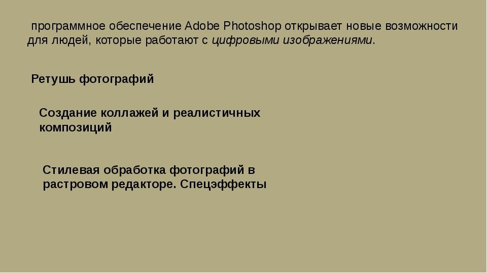 Ретушь фотографий Создание коллажей и реалистичных композиций Стилевая обрабо...