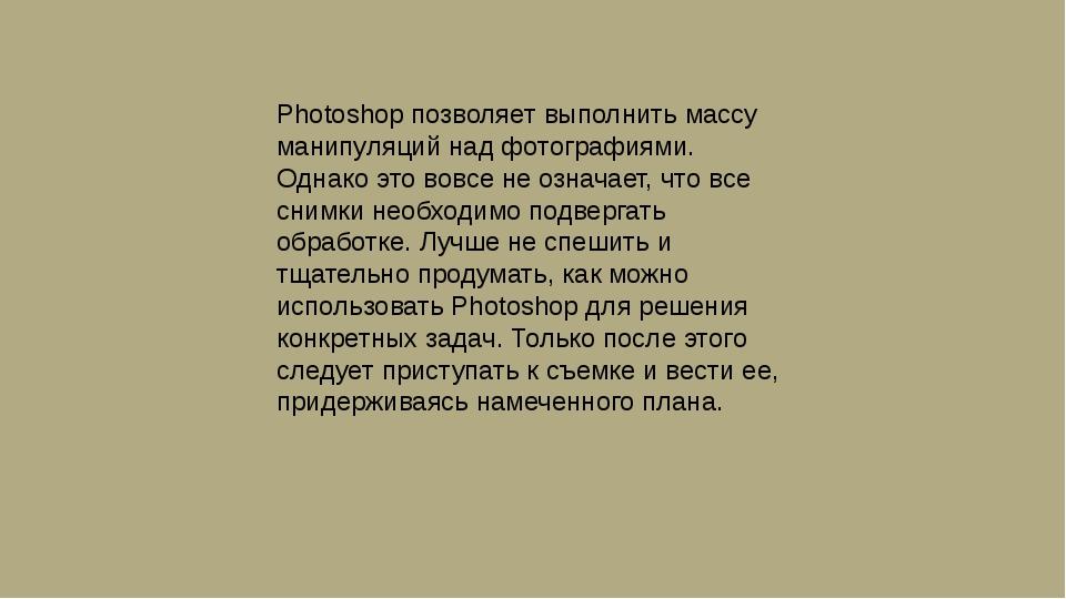 Photoshop позволяет выполнить массу манипуляций над фотографиями. Однако это...