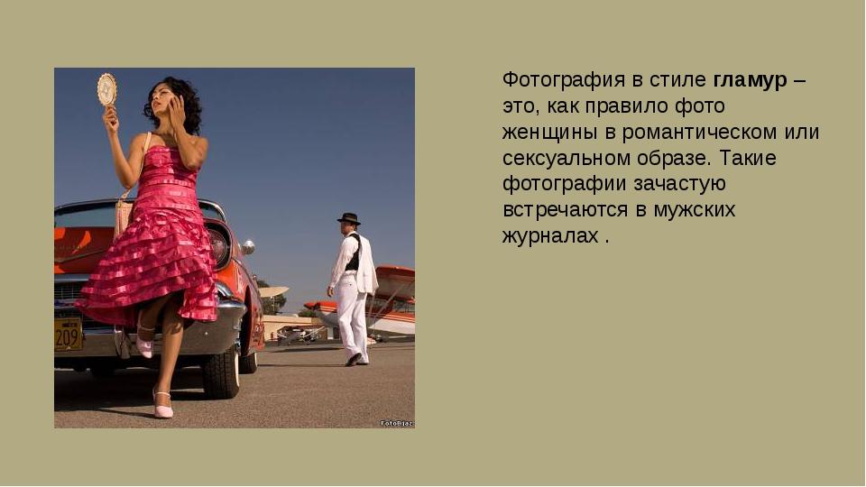 Фотография в стилегламур– это, как правило фото женщины в романтическом или...