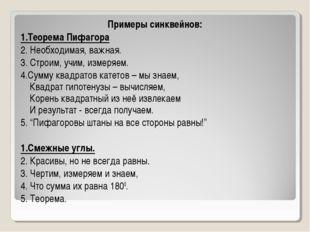 Примеры синквейнов: 1.Теорема Пифагора 2. Необходимая, важная. 3. Строим, учи