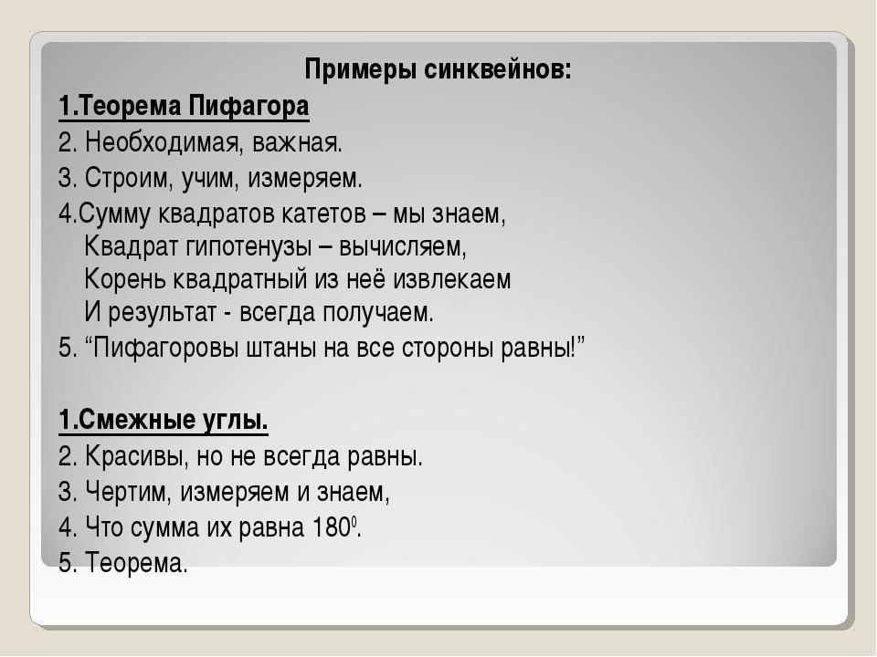 Примеры синквейнов: 1.Теорема Пифагора 2. Необходимая, важная. 3. Строим, учи...