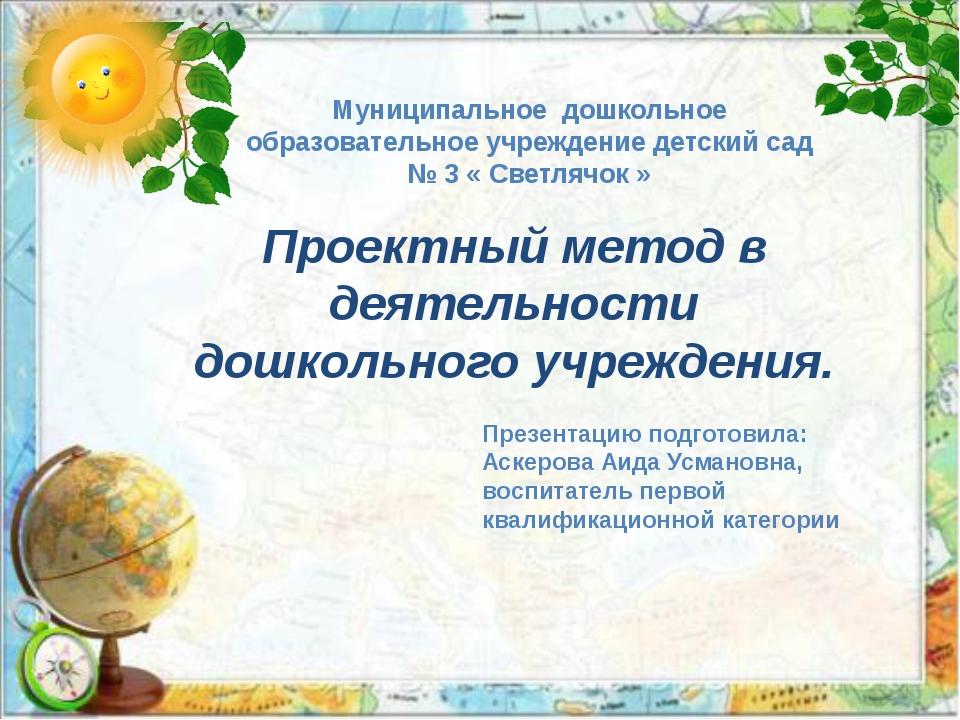 Проектный метод в деятельности дошкольного учреждения.