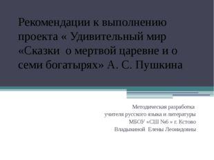 Методическая разработка учителя русского языка и литературы МБОУ «СШ №6 » г.
