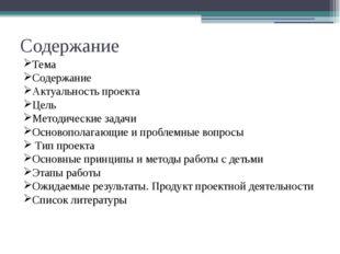 Содержание Тема Содержание Актуальность проекта Цель Методические задачи Осно