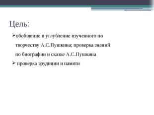 Цель: обобщение и углубление изученного по творчеству А.С.Пушкина; проверка з
