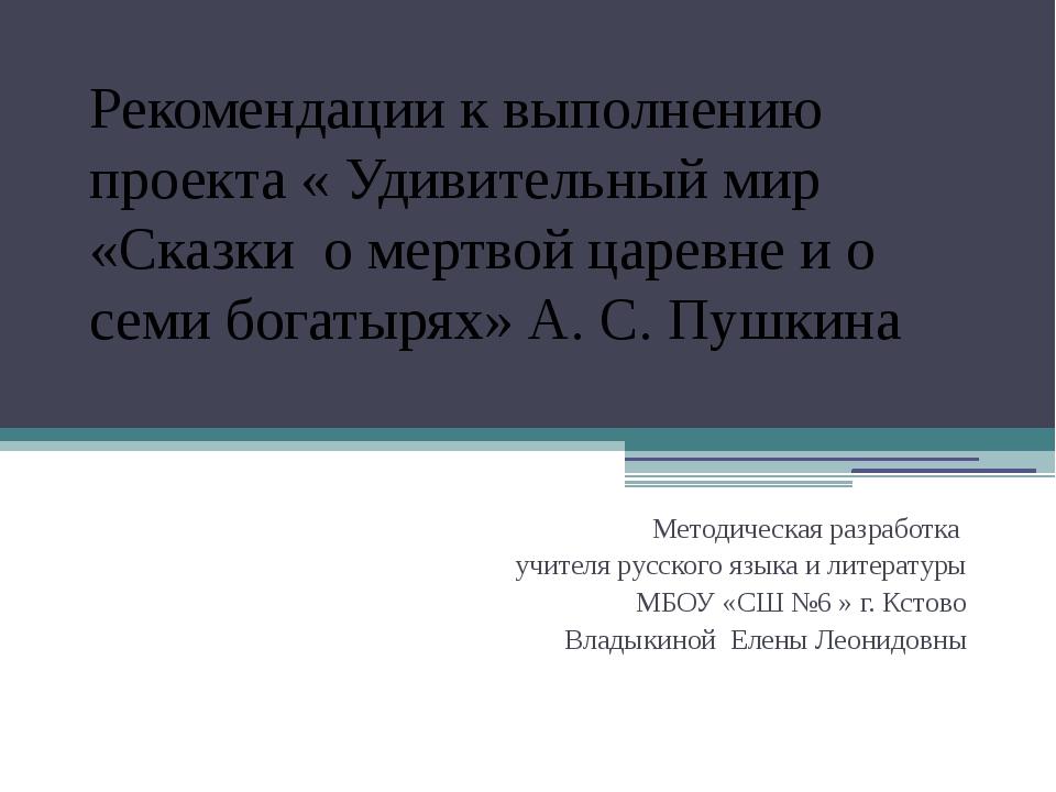 Методическая разработка учителя русского языка и литературы МБОУ «СШ №6 » г....