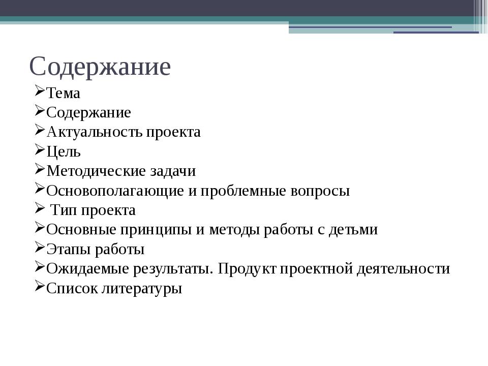 Содержание Тема Содержание Актуальность проекта Цель Методические задачи Осно...