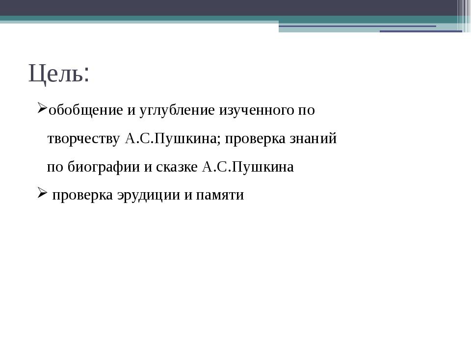 Цель: обобщение и углубление изученного по творчеству А.С.Пушкина; проверка з...