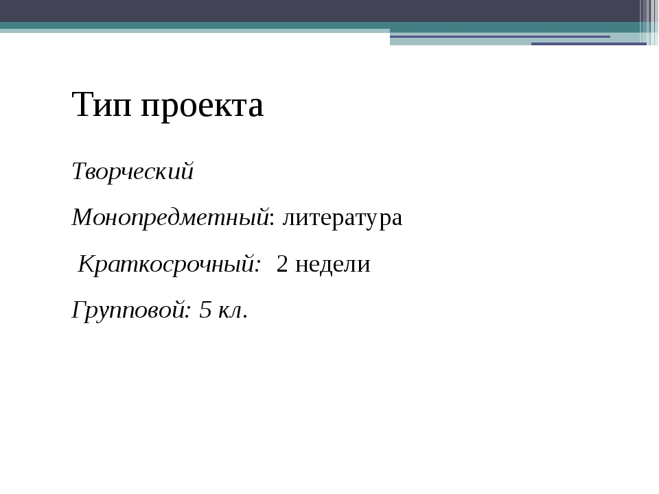Тип проекта Творческий Монопредметный: литература Краткосрочный: 2 недели Гру...