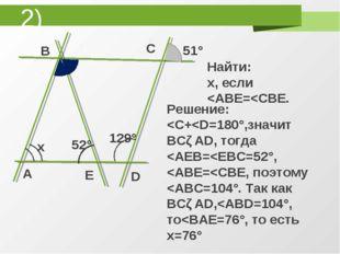 B C 51° x 52° A E D 129° Найти: х, если