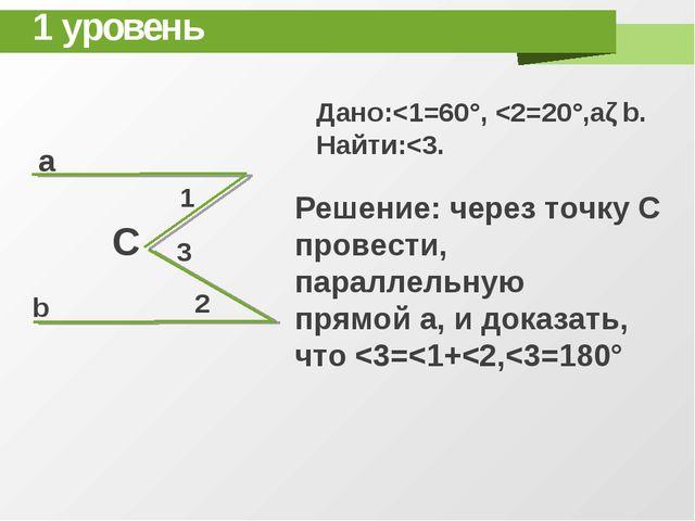 1 уровень a b C 1 2 3 Дано: