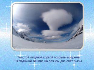 Толстой ледяной коркой покрыты водоёмы. В глубокой тишине на речном дне спят