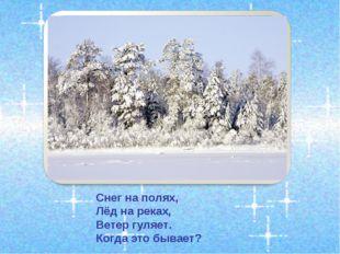 Снег на полях, Лёд на реках, Ветер гуляет. Когда это бывает?