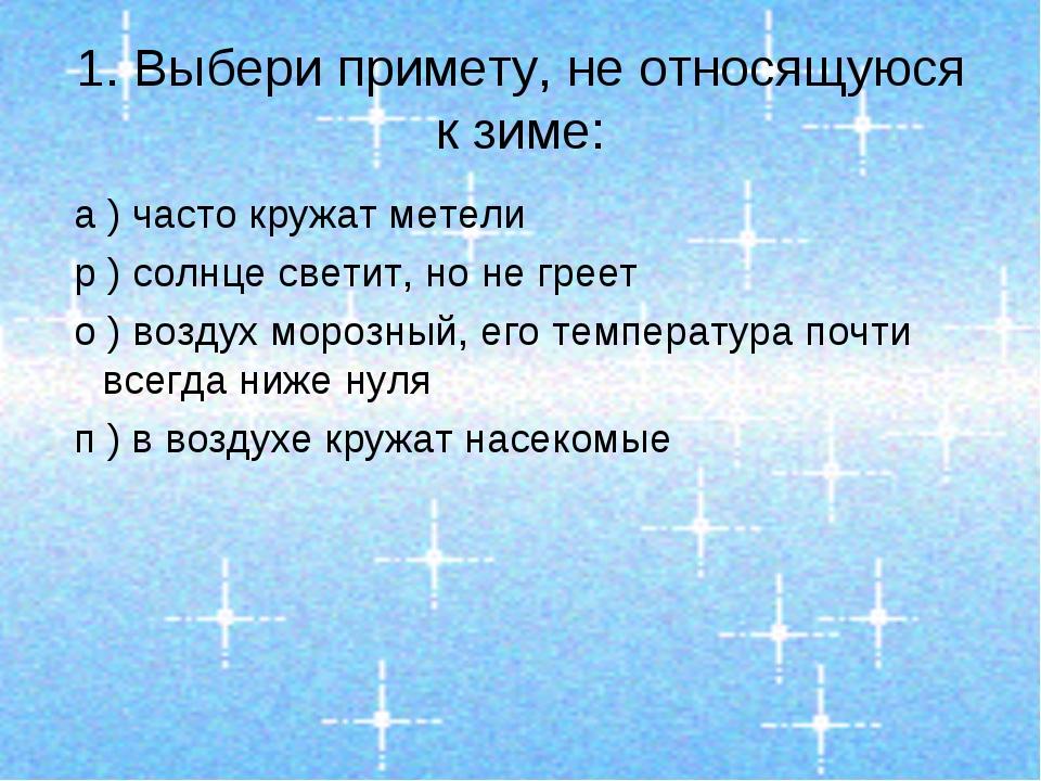 1. Выбери примету, не относящуюся к зиме: а ) часто кружат метели р ) солнце...