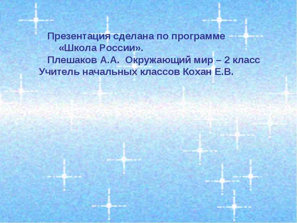 Презентация сделана по программе «Школа России». Плешаков А.А. Окружающий ми...