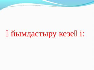 Ұйымдастыру кезеңі: