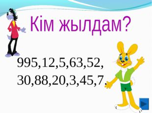 995,12,5,63,52,30,88,20,3,45,7.