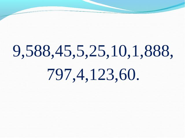 9,588,45,5,25,10,1,888, 797,4,123,60.