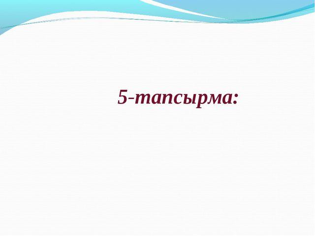 5-тапсырма: