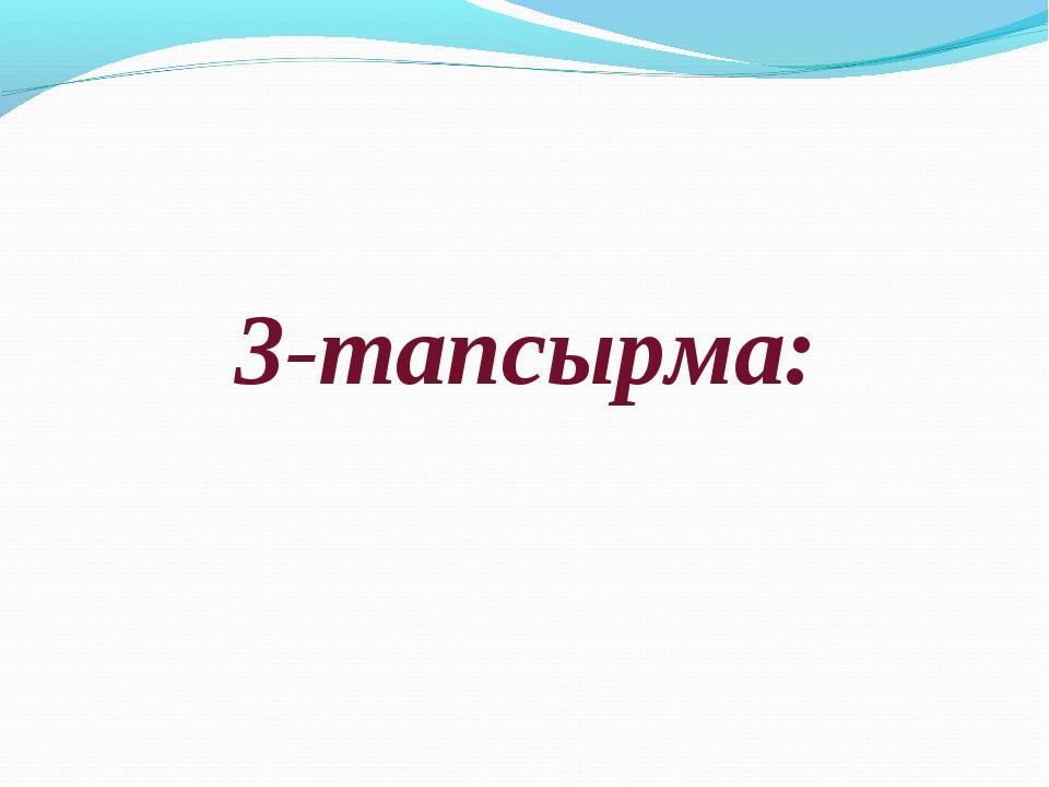 3-тапсырма: