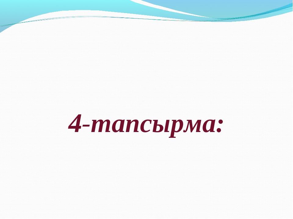 4-тапсырма: