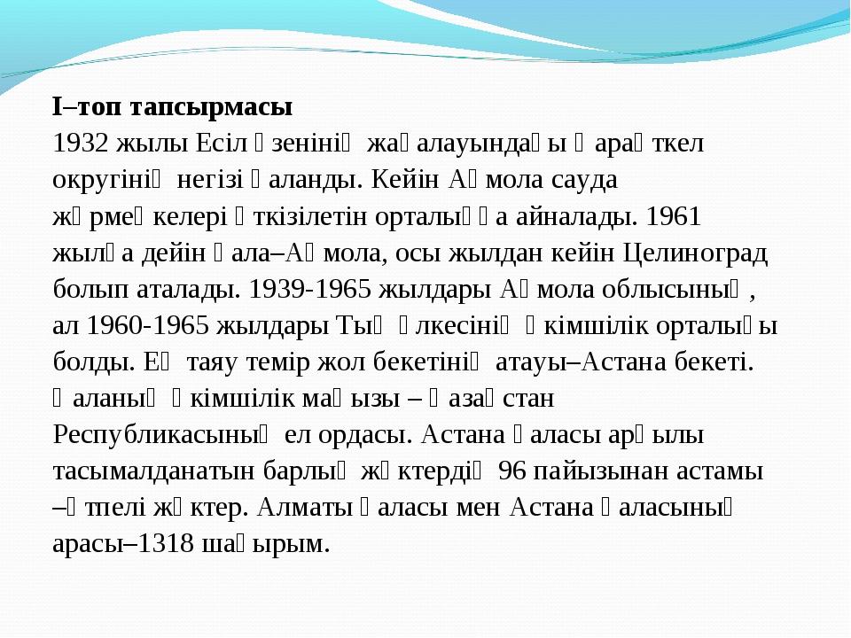 І–топ тапсырмасы 1932 жылы Есіл өзенінің жағалауындағы Қараөткел округінің н...