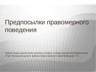 Презентацию выполнила учитель истории и обществознания Берёзовской СОШ Нижнеи