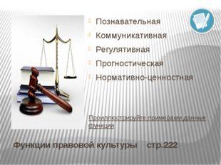 Функции правовой культуры стр.222 Познавательная Коммуникативная Регулятивная