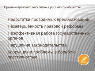 Причины правового нигилизма в российском обществе: Недостатки проводимых прео