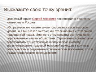 Выскажите свою точку зрения: Известный юристСергей Алексеевтак говорил о пр